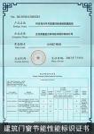 建筑门窗节能性能标识证书