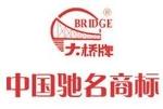 天津大桥焊材集团有限公司