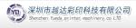 深圳越达科技有限公司