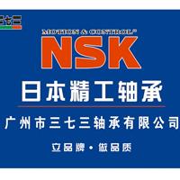 广州市三七三轴承有限公司