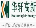 武汉华轩高新技术有限公司