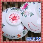 供应定做陶瓷寿碗 生日纪念礼品寿碗