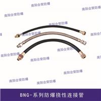 供应河南BNG防爆挠性连接管