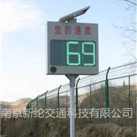 供应xl-cs太阳能测速仪|太阳能测速屏