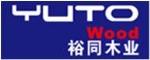 上海裕同木业有限公司