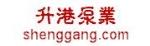 上海升港泵业制造有限公司