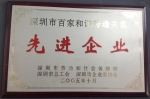 深圳市先进单位