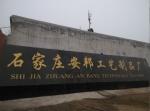 石家庄安邦工艺制品厂(河北省)