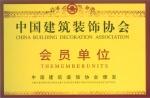中国建筑协会先进单位