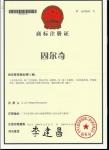 固尔奇中国著名商标