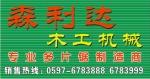 福建省长汀县森利达木工机械有限公司