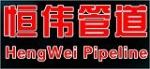 沧州恒伟管道设备有限公司