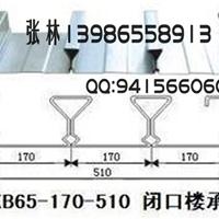 陕西闭口楼承板65-170-510厂家直销