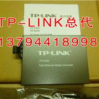 TP-LINK{广州站}TR-932D多模光纤收发器