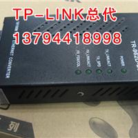 供应TP-LINK《深圳》TR-962D单模光纤收发器