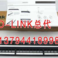 供应D-link超五类24口配线架