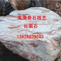 广东一体台面石、整体石、园林石、公园桌