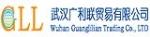 武汉广利联贸易有限公司