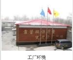 沧州市鸿宇采暖电器设备有限公司