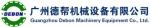 广州德帮机械设备有限公司