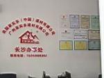 广州白云区家实多建材防水有限公司