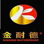 广州市誉川防水建设有限公司