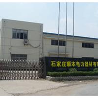 石家庄顺本电力器材有限公司