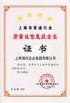上海市管道行业四星级企业(最高级)