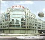 浙江恒安消防安全设备有限公司