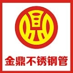 山东金鼎不锈钢管业有限公司