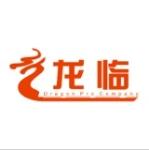 江西龙临热水工程有限公司