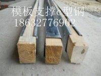 供应四川模板支撑c型钢铁皮c型钢厂家