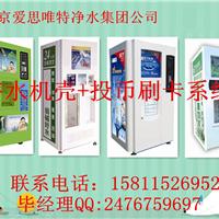 供应北京爱思唯特自动售水机