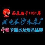长沙湘电节能水泵厂家有限公司