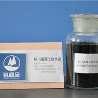 供应MZ-5混凝土防水剂