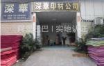 深圳市深华印刷器材科技有限公司