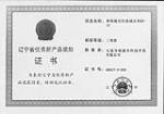 辽宁省优秀新产品奖励