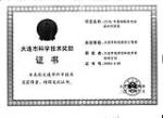 大连市科学技术奖励证书