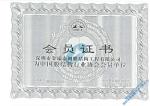 中国膜结构行业会员证书