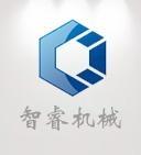 郑州智睿机械设备有限公司