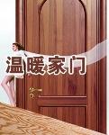 湛江市优盟木业有限公司