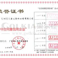 连续5年守合同重信用企业证书