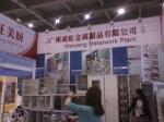 广州威旺金属制品有限公司