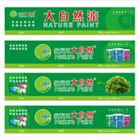 十大品牌招商油漆涂料加盟大自然漆招商