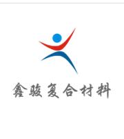 江阴市鑫骏复合材料有限公司