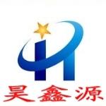 深圳市昊鑫源仓储设备有限公司