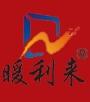 暖利来(北京)暖通科技有限公司