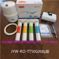供应九阳RO-TT50G纯水机
