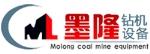 石家庄墨隆煤矿设备有限公司