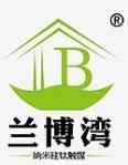 东莞市兰博湾建筑材料科技有限公司